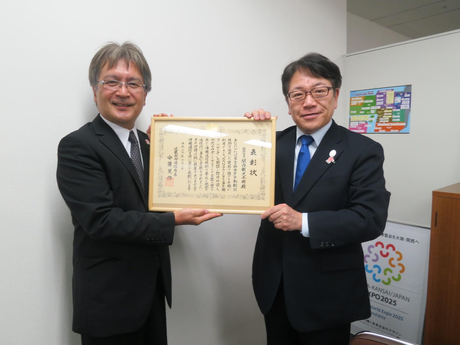 「KANSAI SOS 多言語コールセンター」が「情報通信月間」近畿総合通信局長表彰を受賞しました