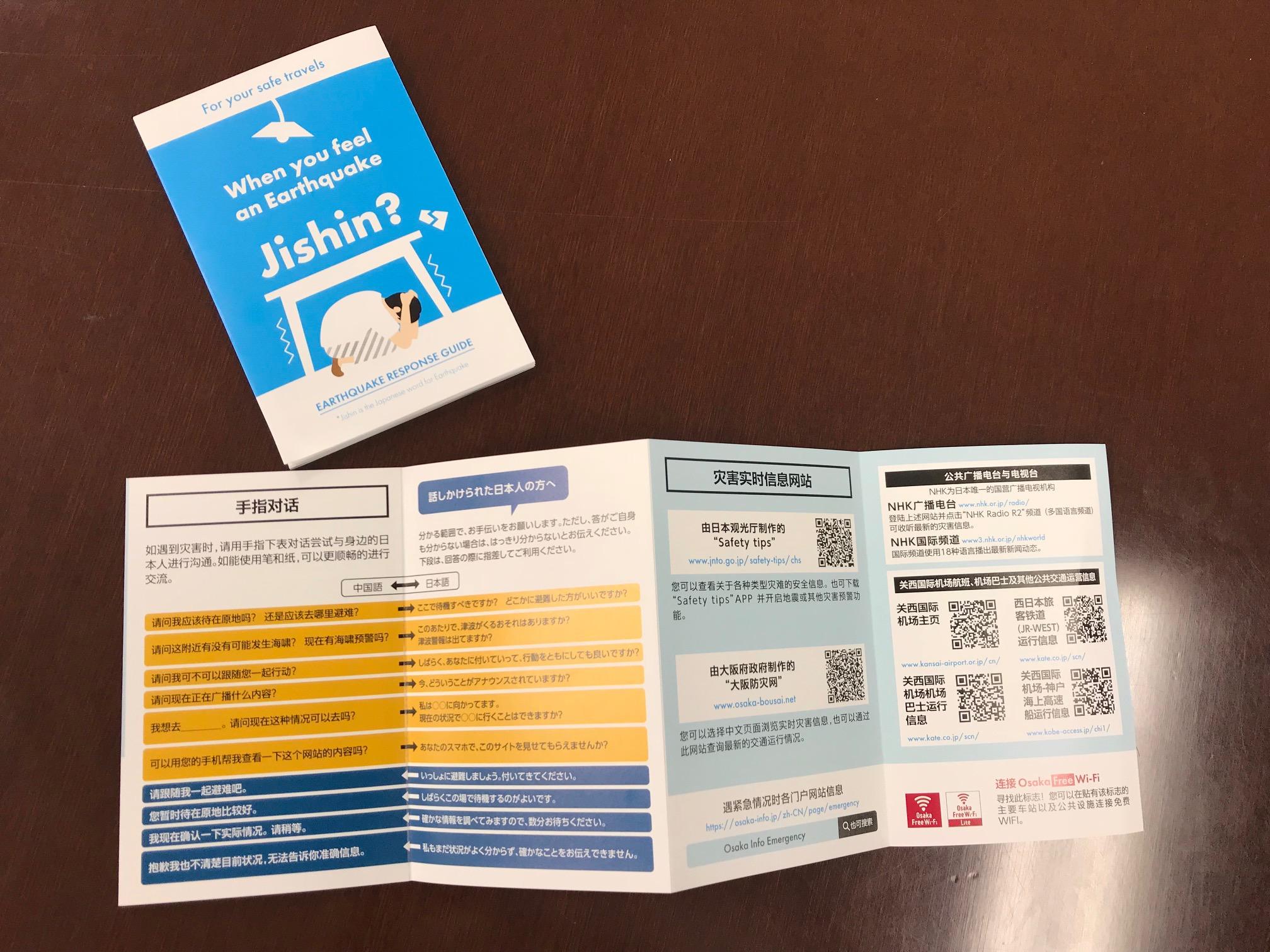 関西国際空港で外国人向け災害リーフレットを配布しました