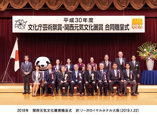 2018年関西元気文化圏賞贈呈式(大阪)を実施しました