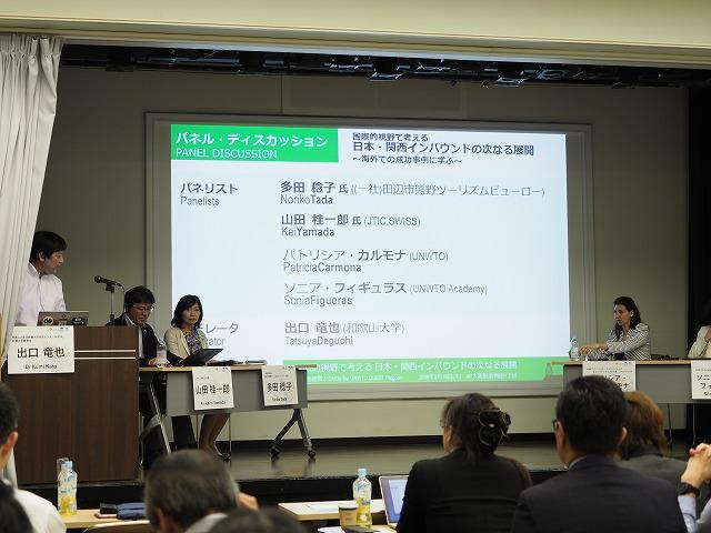 シンポジウム「国際的視野で考える日本・関西インバウンドの次なる展開」を開催しました