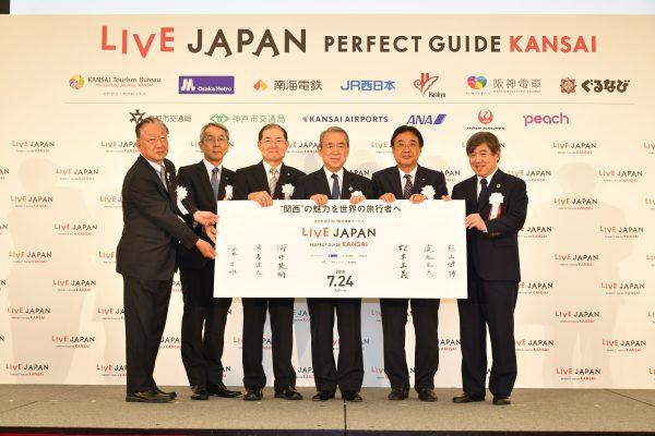日本最大級の訪日外国人向け観光情報サービスの関西版「LIVE JAPAN PERFECT GUIDE KANSAI」記者発表会を開催