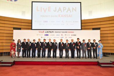 日本最大級の訪日外国人向け観光情報サービスの関西版「LIVE JAPAN PERFECT GUIDE KANSAI」記者発表会を開催 事務局企業および応援パートナー