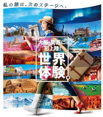 世界最大級の旅の祭典「ツーリズムEXPOジャパン2019」大阪・関西 いよいよ開幕!