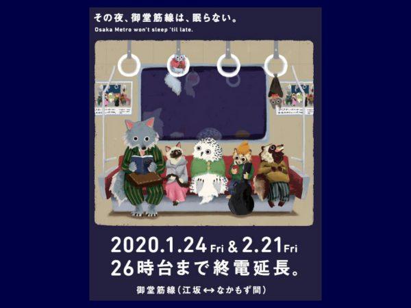 【2/21実施分は中止となりました】Osaka Metro 御堂筋線における終電延長の実証実験について