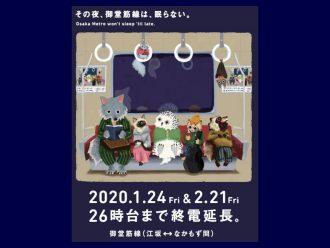 【ご協力のお願い】Osaka Metro 御堂筋線における終電延長の実証実験について