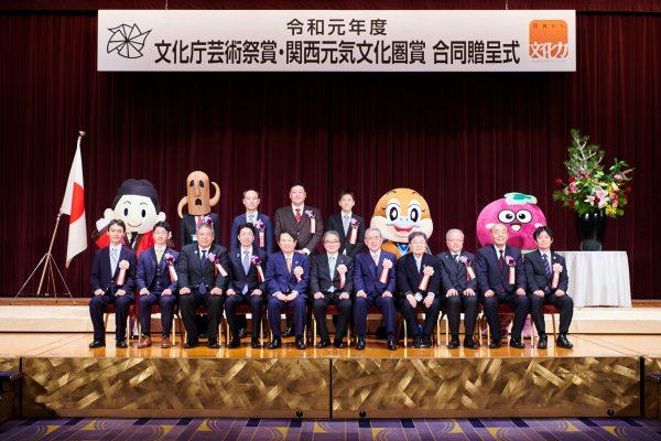 「関西元気文化圏賞」贈呈式を開催しました