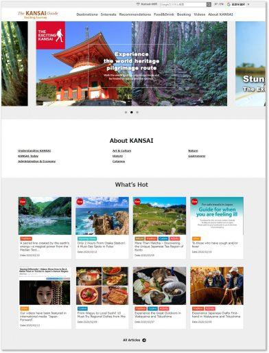 当本部観光ポータルサイトに「THE EXCITING KANSAI」特集を開設しました