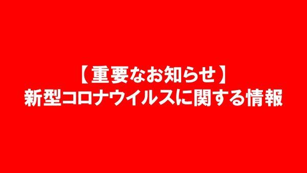 【重要なお知らせ】新型コロナウイルスに関する情報