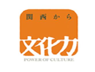 2020年「関西元気文 化圏賞」決定のご案内