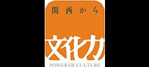 ~第18回「関西文化の日」の実施について~