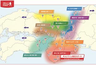 広域周遊観光ルート「THE EXCITING KANSAI」のブランディング 及び富裕層向け旅行商品開発のためのアライアンスについて 【THE EXCITING KANSAIの目指す姿】