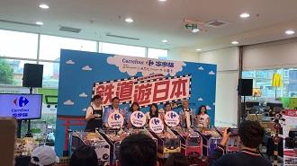 台湾カルフール主催「日本週 関西特展」に参加しています