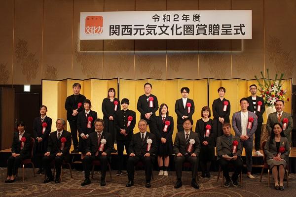 関西元気文化圏賞の贈呈式を実施しました