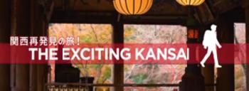 """当本部制作旅番組 """"関西再発見の旅!「THE EXCITING KANSAI」""""をANA機内にて上映中"""