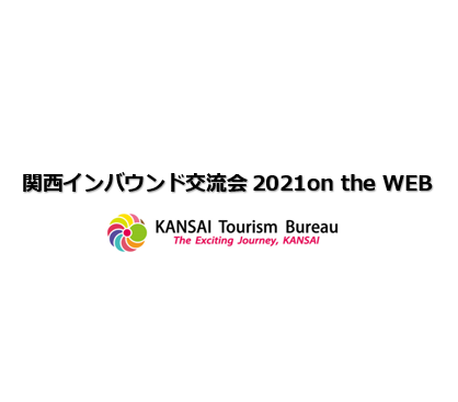 「関西インバウンド交流会2021 on the WEB」を開催しました