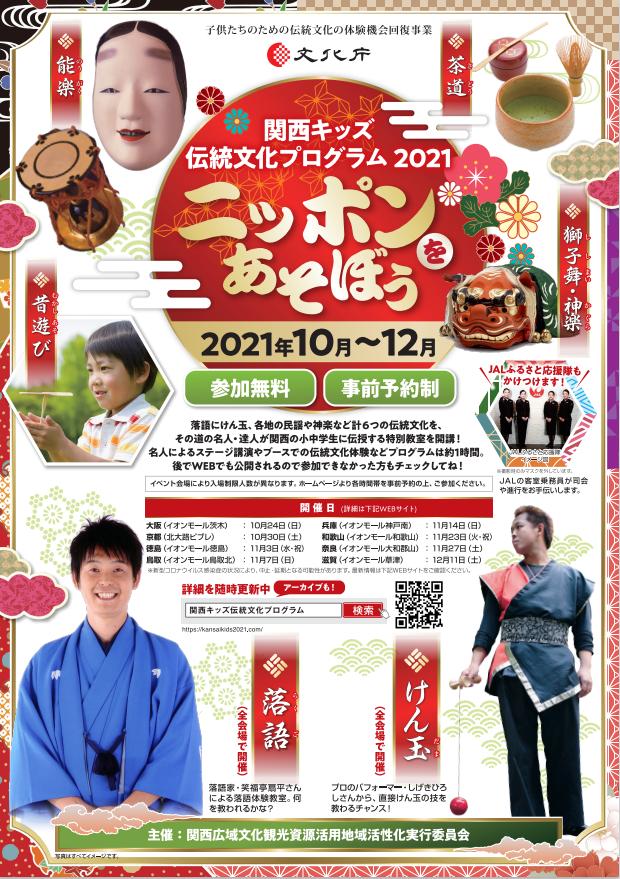 【参加者募集】 関西キッズ伝統文化プログラム2021~にっぽんを遊ぼう~
